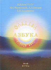 Азбука. Книга 1. В. П. Гоч, М. С. Черноокий, А. А. Китаев, Е. В. Асташенко