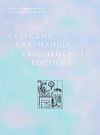 Сельские святилища Европейского Боспора. А. А. Масленников
