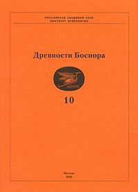 Древности Боспора. Том 10