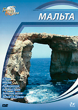 Небольшая Мальта, уютно расположившаяся между Сицилией и Африкой - настоящая жемчужина в центре Средиземного моря.  Она предлагает путешественникам разнообразие природных ландшафтов и исторических памятников. Это - и мегалиты - доисторические каменные сооружения, подобные мистическому Стоунхенджу, и неподражаемые дворцы в стилях Барокко и Ренессанс. Красоту и необычность местной природы подчеркивают и знаменитая пещера Голубой Грот, и Лазурное Окно на прилегающем островке Гозо, и многие другие достопримечательности. Мягкий климат и кристально чистая средиземноморская вода делают Мальту необыкновенно притягательной для свободного времяпровождения...Содержание: 01. о. Гозо02. Мдина03. Ла Валетта04. Голубой грот05. Золотой залив06. Залив Св. Павла