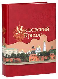 С. В. Девятов Московский Кремль (подарочное издание) замки и крепости венгрии путешествие сквозь века