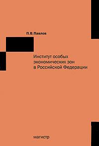 П. В. Павлов Институт особых экономических зон в Российской Федерации