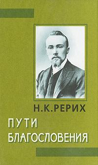 Н. К. Рерих Пути Благословения