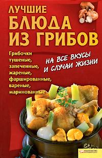 Лучшие блюда из грибов владислава миронова мясные и рыбные консервы своими руками