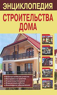 Энциклопедия строительства дома куплю дом или коттедж в солотче