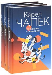 Карел Чапек Чапек. Собрание сочинений (комплект из 3 книг)