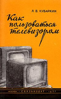 Как пользоваться телевизором