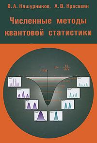 В. А. Кашурников, А. В. Красавин Численные методы квантовой статистики валентин пикуль николаевские монте кристо