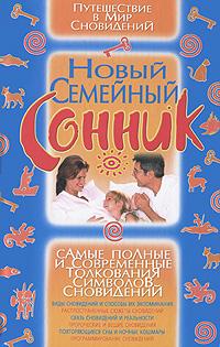 Н. О. Соболева Новый семейный сонник
