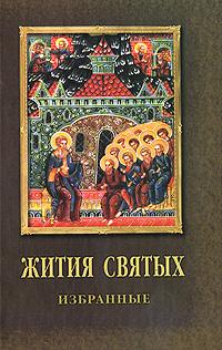 Жития святых. В. И. Данчук