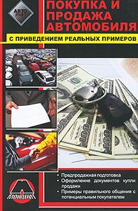 Покупка и продажа автомобиля куплю квартиру в москве 1комнатную без посредников