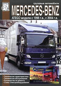 Грузовые автомобили Mercedes-Benz Atego, технические характеристики, техническое обслуживание, руководство по ремонту, схемы электрооборудования mercedes а 160 с пробегом