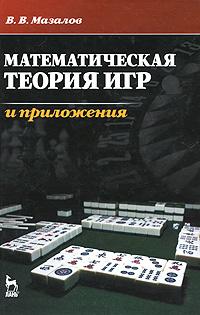 В. В. Мазалов Математическая теория игр и приложения