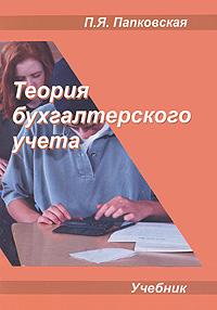 П. Я. Папковская Теория бухгалтерского учета б нидлз х андерсон д колдуэлл принципы бухгалтерского учета
