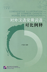 Comparative Illustration of Common Chinese Words and Expressions