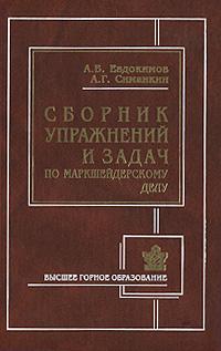 А. В. Евдокимов, А. Г. Симанкин Сборник упражнений и задач по маркшейдерскому делу