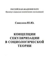 Ю. Ю. Синелина Концепция секуляризации в социологической теории ю с владимиров реляционная концепция лейбница маха