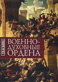 Военно-духовные ордена. И. А. Дьячук, В. Н. Богатырев, М. В. Пензиев