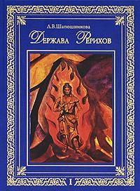 Держава Рерихов. В 2 томах. Том 1. Л. В. Шапошникова