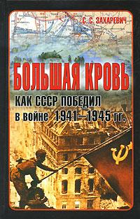 С. С. Захаревич Большая кровь. Как СССР победил в войне 1941-1945 гг. репрессии в ркка и нквд 1936 1941 гг военная катастрофа 1941 года