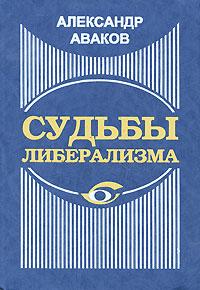 Александр Аваков Судьбы либерализма чалма la manika чалма