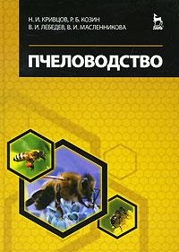 Н. И. Кривцов, Р. Б. Козин, В. И. Лебедев, В. И. Масленникова Пчеловодство