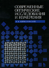 Современные оптические исследования и измерения. В. К. Кирилловский
