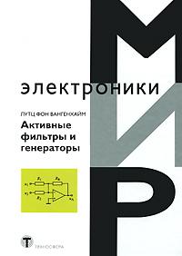 Лутц фон Вангейхайм Активные фильтры и генераторы генераторы
