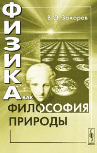 В. Д. Захаров Физика как философия природы пути метафизики