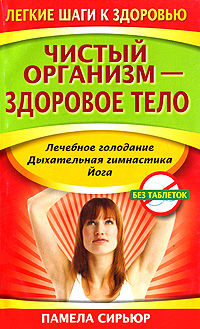 Памела Сирьюр. Чистый организм - здоровое тело