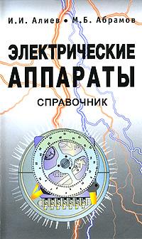 И. И. Алиев, М. Б. Абрамов Электрические аппараты. Справочник