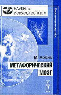 М. Арбиб Метафорический мозг