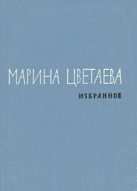 Марина Цветаева. Избранное марина цветаева стихотворения поэмы 1998год