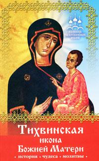 Инна Серова Тихвинская икона Божией Матери