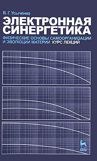 Электронная синергетика. Физические основы самоорганизации и эволюции материи. Курс лекций