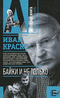 Иван Краско Байки. И не только книга как то раз платон зашел в бар