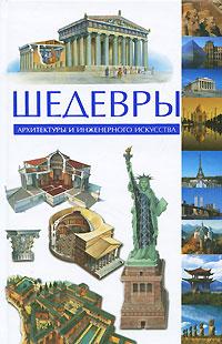 Шедевры архитектуры и инженерного искусства величайшие творения человечества шедевры архитектуры и инженерного искусства xx века