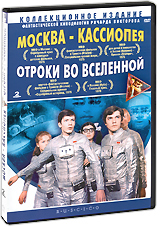 Москва - Кассиопея / Отроки во Вселенной (2 DVD) блокада 2 dvd