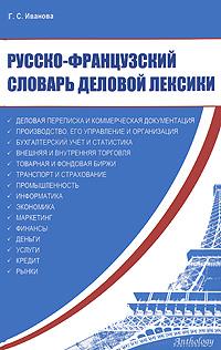 Г. С. Иванова Русско-французский словарь деловой лексики русско французский словарь дрофа