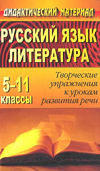 Русский язык и литература. 5-11 классы. Творческие упражнения к урокам развития речи