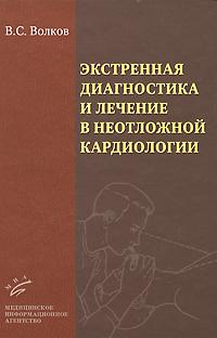 В. С. Волков Экстренная диагностика и лечение в неотложной кардиологии