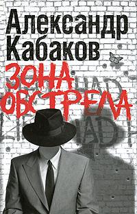 Александр Кабаков Зона обстрела автор не указан александр кайдановский в воспоминаниях и фотографиях