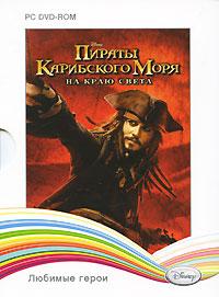 Любимые герои. Пираты Карибского моря: На краю света (DVD-BOX)