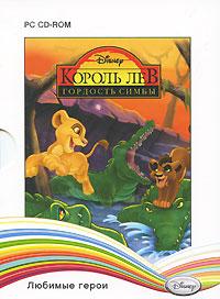 Король Лев: Гордость Симбы (DVD-BOX)
