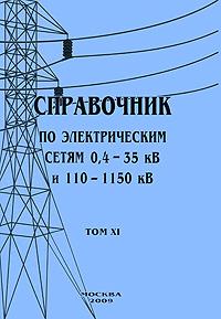 Справочник по электрическим сетям 0,4-35 кВ и 110-1150 кВ. Том 11