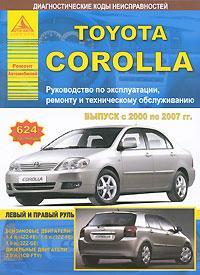 Toyota Corolla. Выпуск с 2000 по 2007 гг. Руководство по эксплуатации, ремонту и техническому обслуживанию