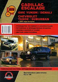 Cadillac Escalade / GMC Yukon / Denali / Chevrolet Tahoe / Suburban с 2007 г. Руководство по ремонту и эксплуатации jack denali watching the chameleon smile