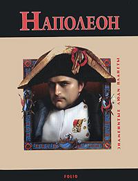 В. Карнацевич Наполеон борис тененбаум гений войны наполеон трон на штыках