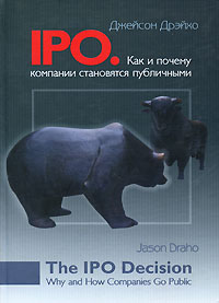 IPO. Как и почему компании становятся публичными