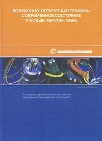 Под редакцией С. А. Дмитриева, Н. Н. Слепов Волоконно-оптическая техника. Современное состояние и новые перспективы